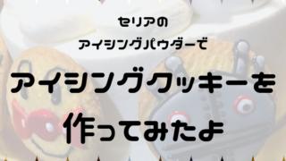 icingCookie-recipe