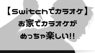 Switchカラオケ
