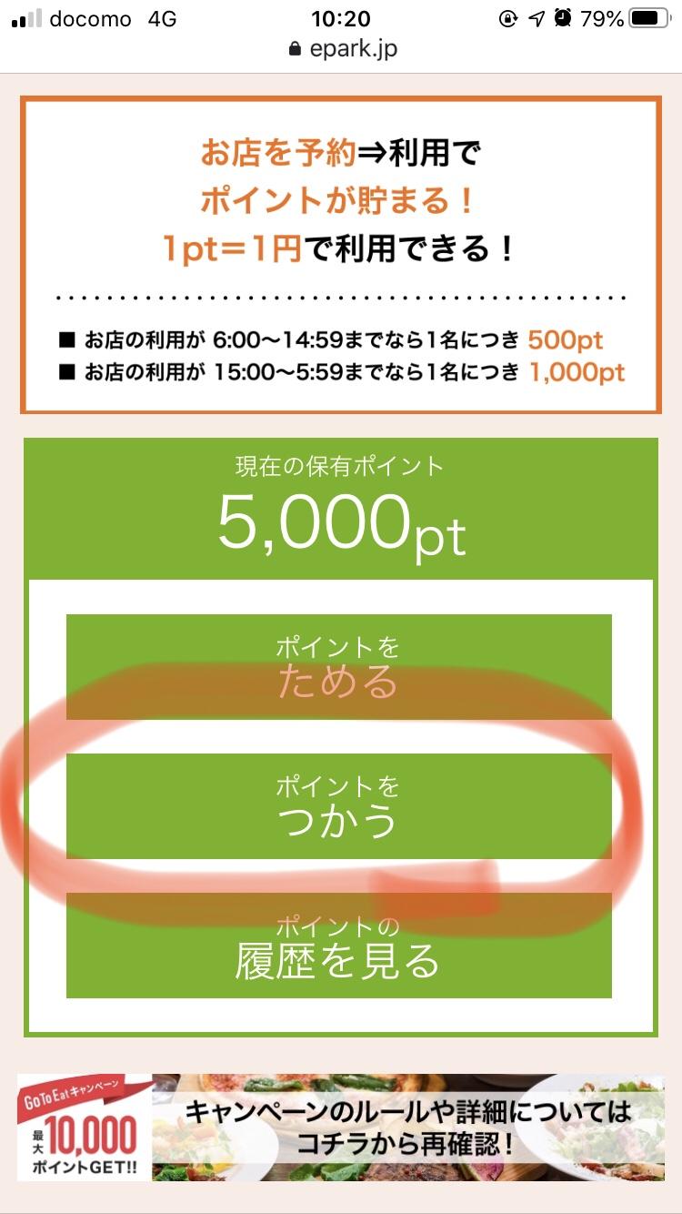 Go to eat 使い方